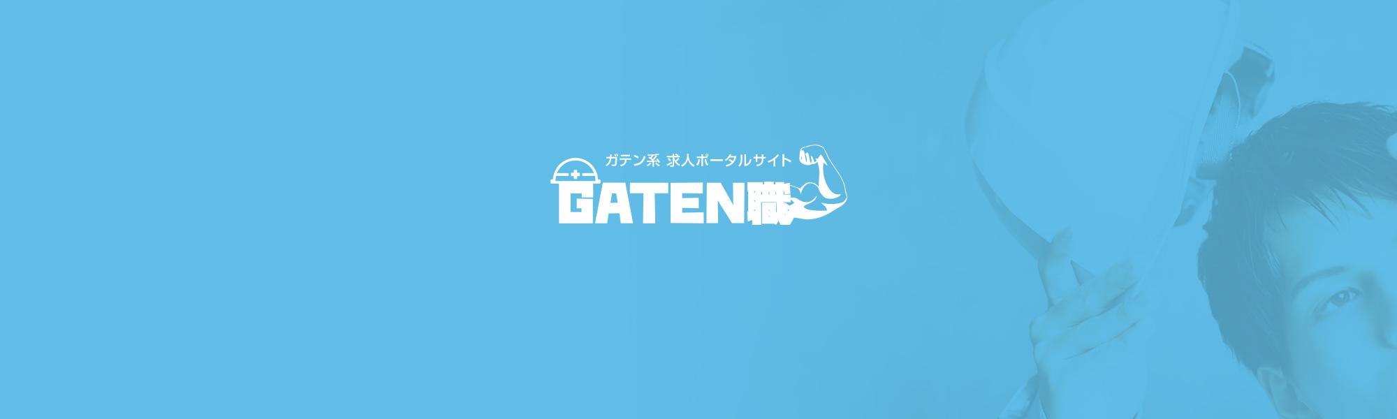 GATEN職